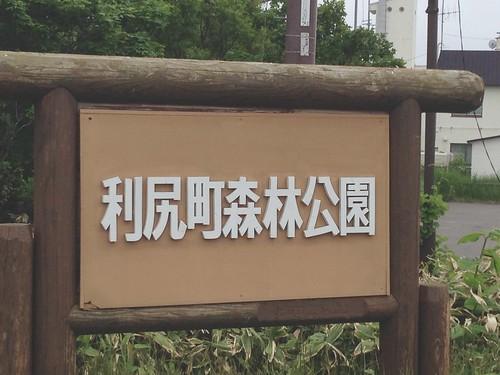 rishiri-island-rishiri-cho-forest-park-camp-site-signboard