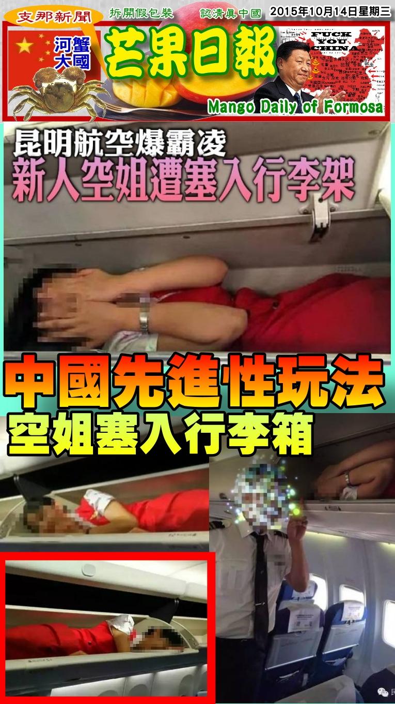 151014芒果日報--支那新聞--中國先進性玩法,空姐塞入行李箱