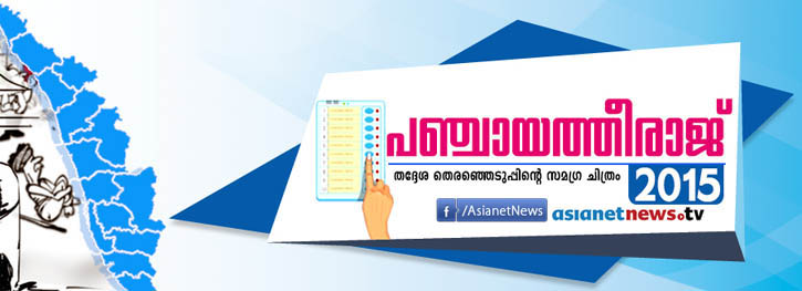asianet tv live kerala panchayat election 2015 latest news