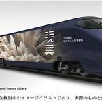 genbi shinkansen image