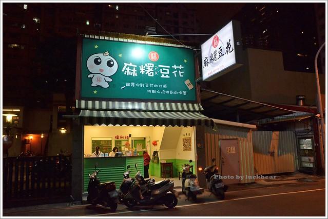 桃園冰品美食福麻糬豆花011-DSC_4808