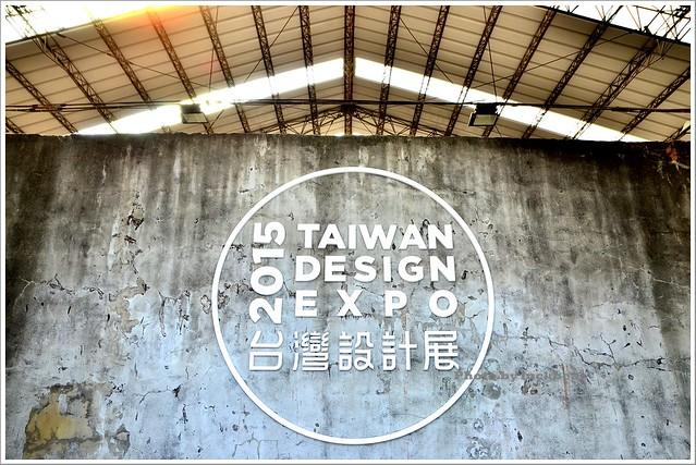 宜蘭中興文化創意園區2015台灣設計展004-DSC_6762
