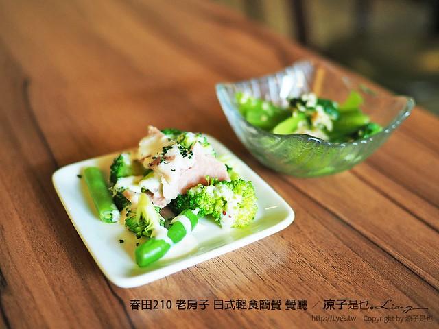 春田210 老房子 日式輕食簡餐 餐廳 19