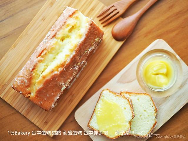 1%Bakery 台中蛋糕甜點 乳酪蛋糕 台中伴手禮 88