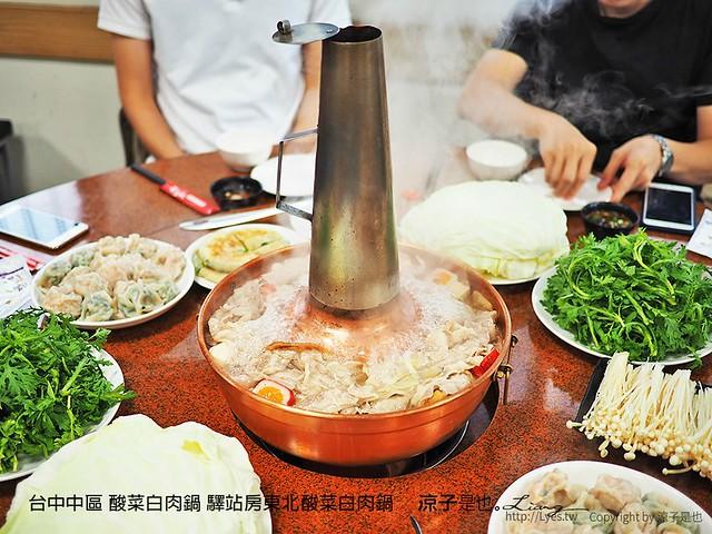 台中中區 酸菜白肉鍋 驛站房東北酸菜白肉鍋 9
