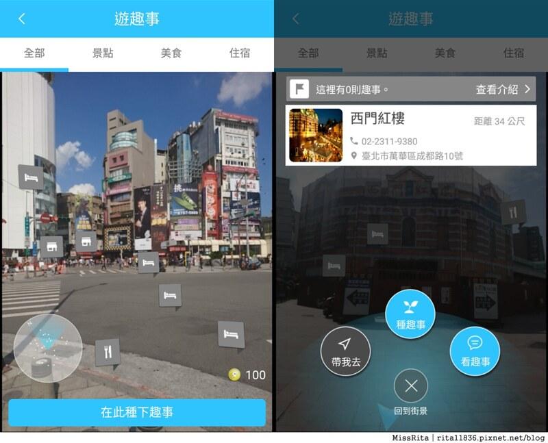 VZ Taiwan 智慧觀光APP  旅遊APP推薦 台灣旅遊APP 龍山寺 西門紅樓 三六圓仔店 台灣智慧觀光9