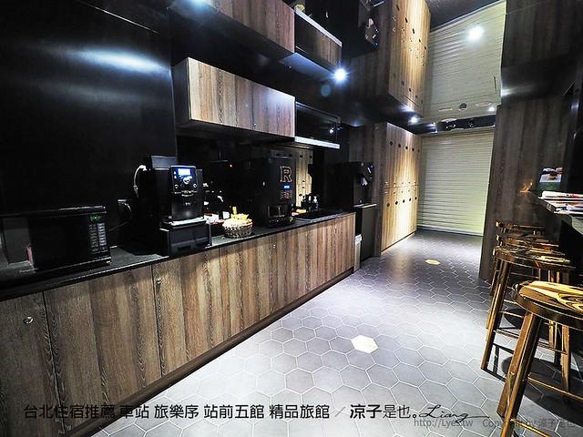 台北住宿推薦 車站 旅樂序 站前五館 精品旅館 53