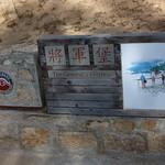 Sab, 13/09/2014 - 14:59 - General's Fortress - Jiāngjūnbǎo - 將軍堡 : l'insegna del </body></html>