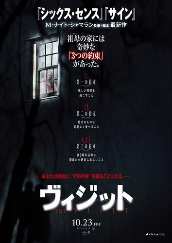 映画『ヴィジット』日本版ポスター