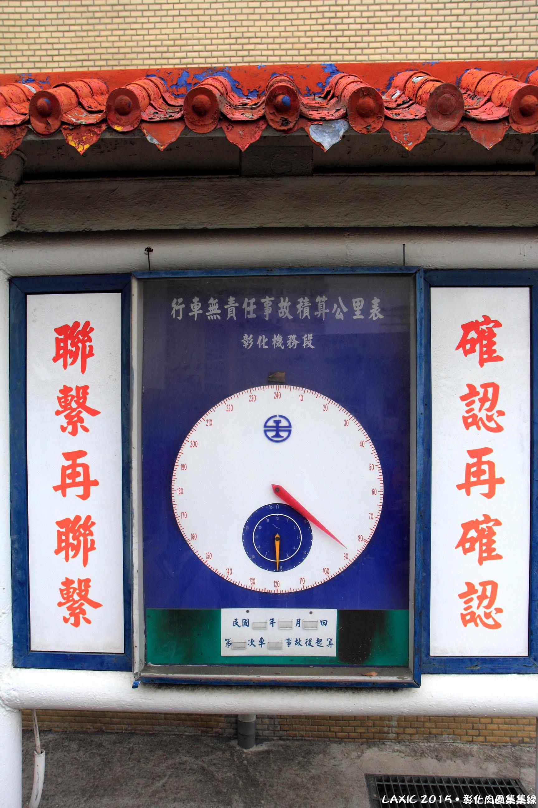2015.02 彰化肉圓集集線-彰化扇形車站&八卦山大佛