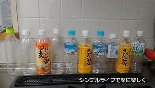 ペットボトル10本