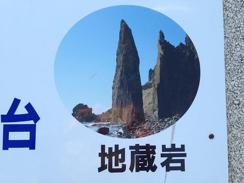 rebun-island-nekodai-momodai-observatory-jizoiwa