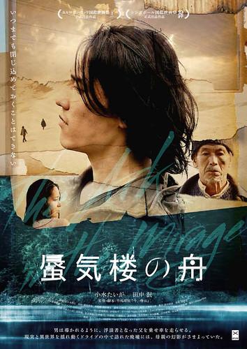 映画『蜃気楼の舟』チラシビジュアル/表