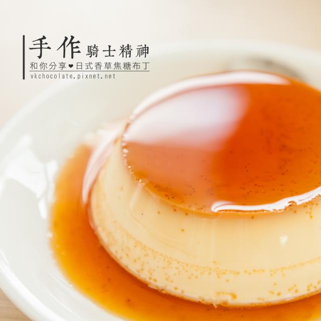 【焦糖布丁】香草莢feat.焦糖布丁=日式香草焦糖蒸布丁!