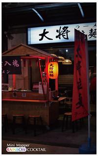 mini-mapper脈博小酒館(夾鏈袋調酒)-32