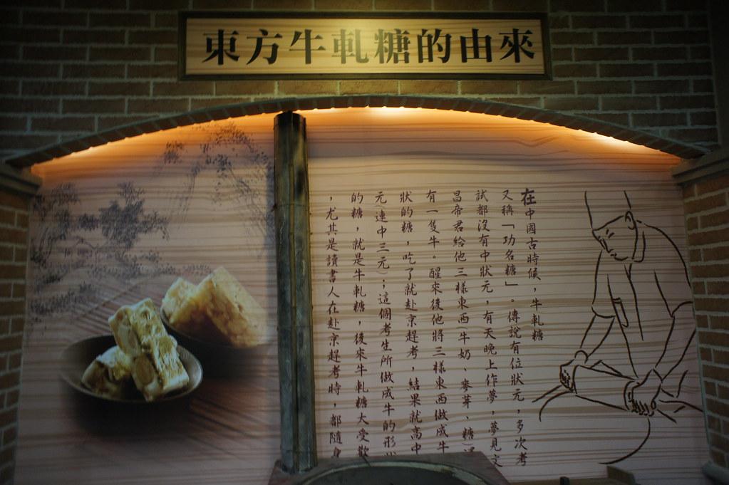 新北市土城區牛軋糖創意博物館 (20)