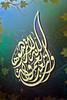 وإن تعدوا نعمة الله لا تحصوها   H by hamadaroba