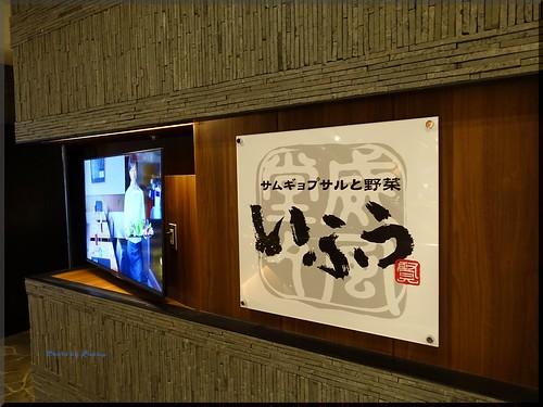 Photo:2015-12-07_T@ka.の食べ飲み歩きメモ(ブログ版)_マロニエゲートで心ゆくまでサムギョプサル!【有楽町】いふう_02 By:logtaka