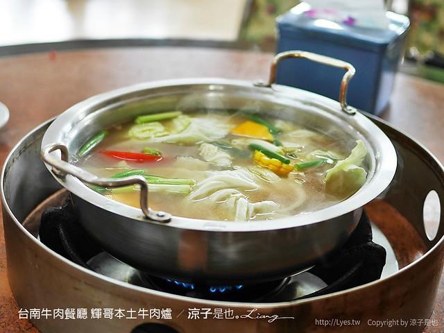 台南牛肉餐廳 輝哥本土牛肉爐 11