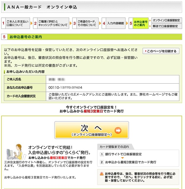 三井 住友 カード 審査 状況