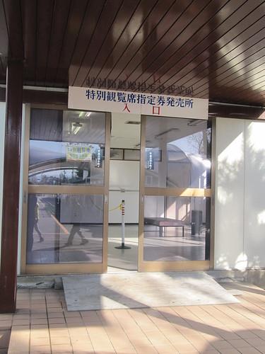 金沢競馬場の特観席売場入口