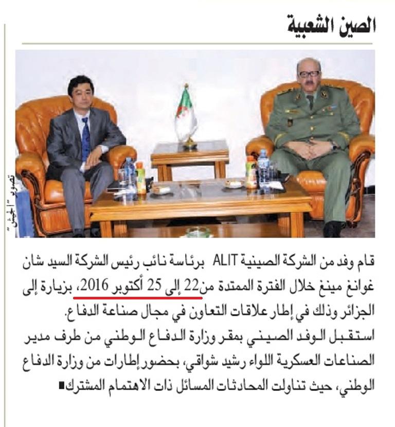 الجيش الجزائري يبدأ في تسلم مدرعات القيادة و السطرة ZCY45 و عربات الإستطلاع GCL45 المصممة على شاسي المدرعة الصينية WZ502G . 31081455196_1ba79dee4d_o