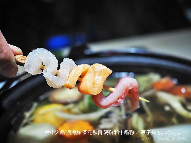 台中火鍋 活海鮮 春花秋實 海鮮和牛鍋物 90