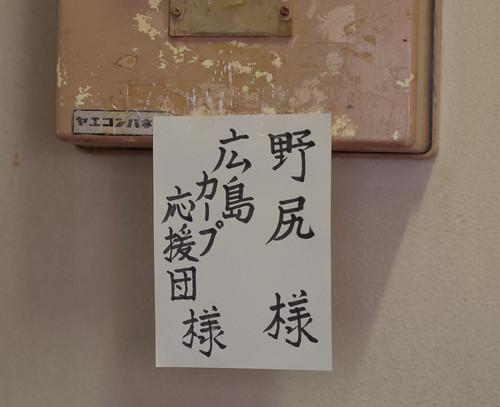 門前仲町飲み会_11