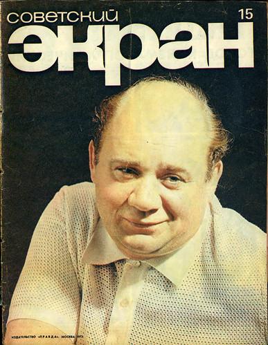 Советский экран - 1972-15-00