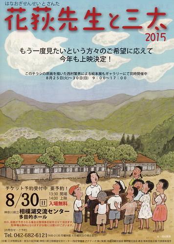 映画■花萩先生と三太■&絵本展■いまきみち 西村繁男 てづくり絵本の仲間たち■