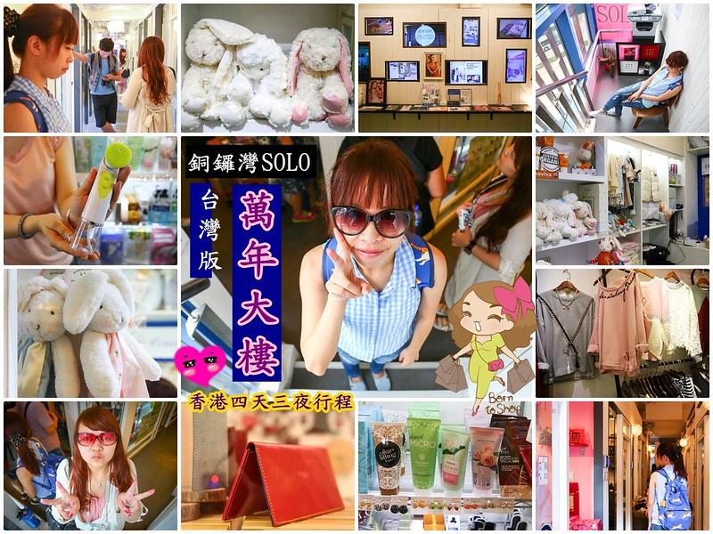 Solohk商場,Solo商場,尖沙咀SOLO,銅鑼灣SOLO,香港仔SOLO,香港旅遊2015 @陳小可的吃喝玩樂