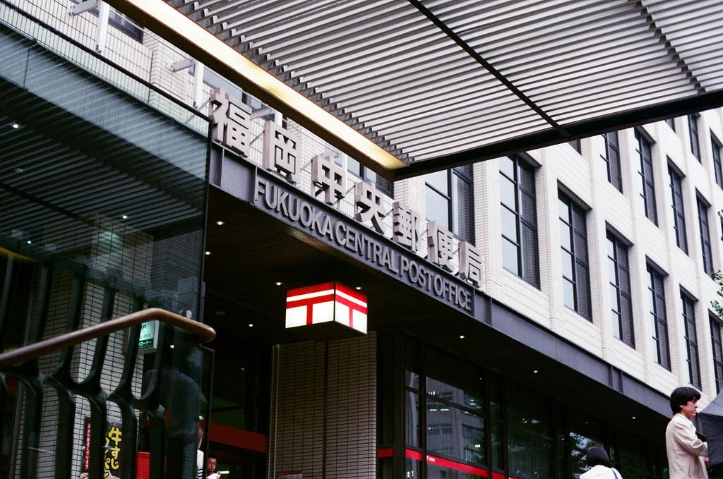 中央郵便局 福岡 Fukuoka 2015/09/02 從天神車站地下道上來看到郵便局。  Nikon FM2 / 50mm AGFA VISTAPlus ISO400 Photo by Toomore