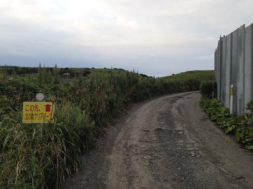 rebun-island-north-canary-park-signboard01