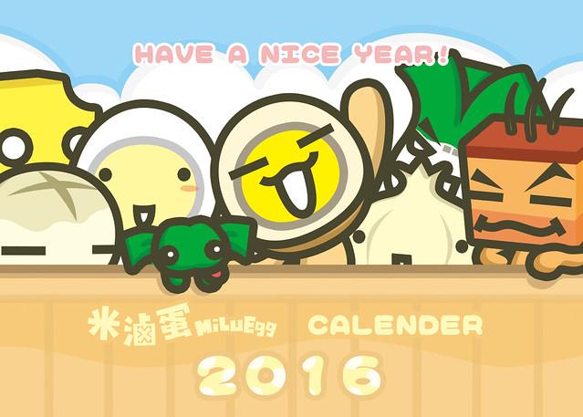米滷蛋 2016 年曆