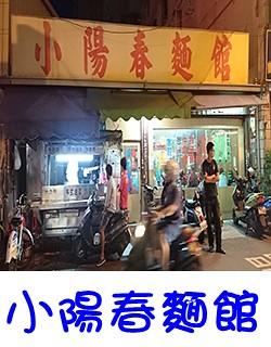 小陽春麵館