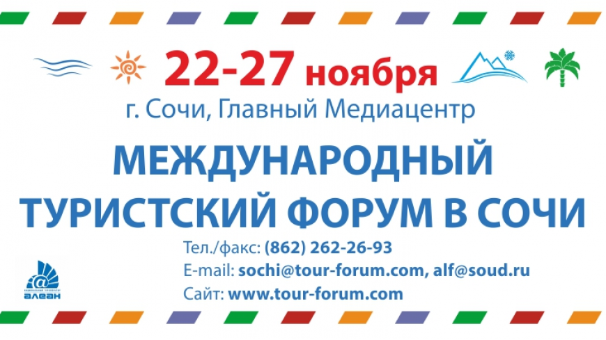 22 по 27 ноября 2015 SIFTМеждународный туристский форум в Сочи