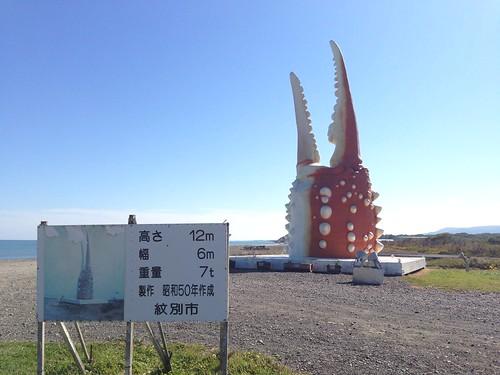 hokkaido-michinoeki-okhotsk-monbetsu-monument01