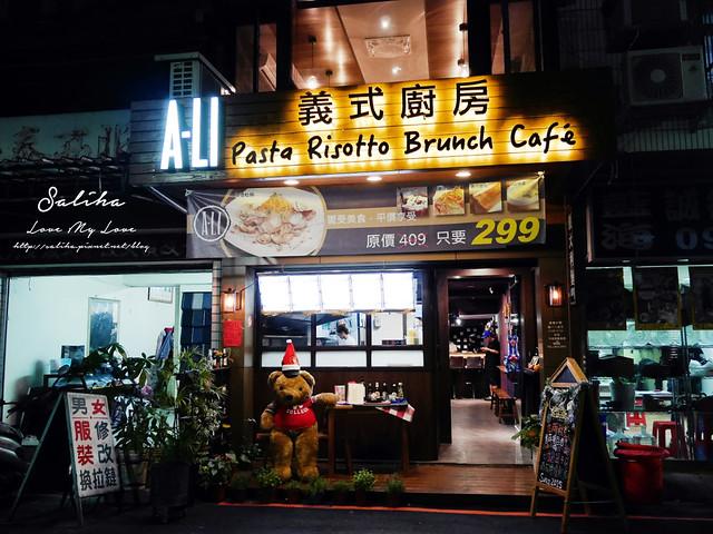 台北平價好吃義大利麵餐廳推薦 (1)
