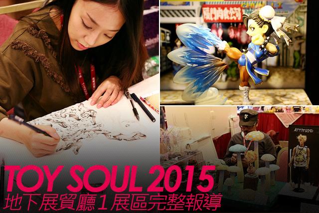 TOY SOUL 2015:地下展貿廳1 展區完整報導
