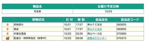 スクリーンショット 2016-10-22 15.59.41
