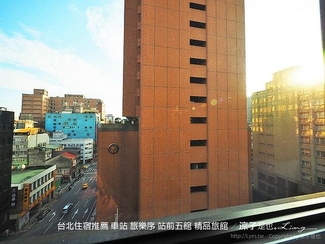 台北住宿推薦 車站 旅樂序 站前五館 精品旅館 39