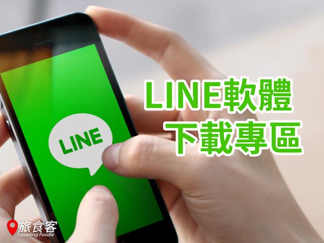 LINE app-軟體下載專區