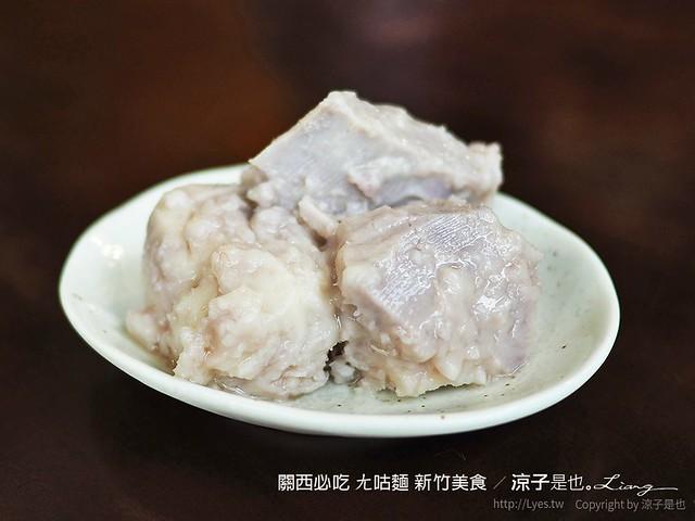 關西必吃 ㄤ咕麵 新竹美食 23