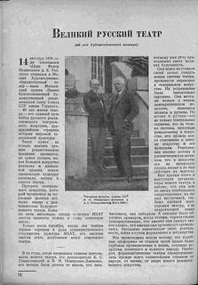 narod_tvorch_1938_10_11_022