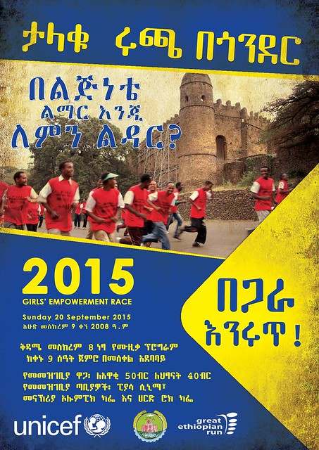 Poster- Great Ethiopian Run in Gondar