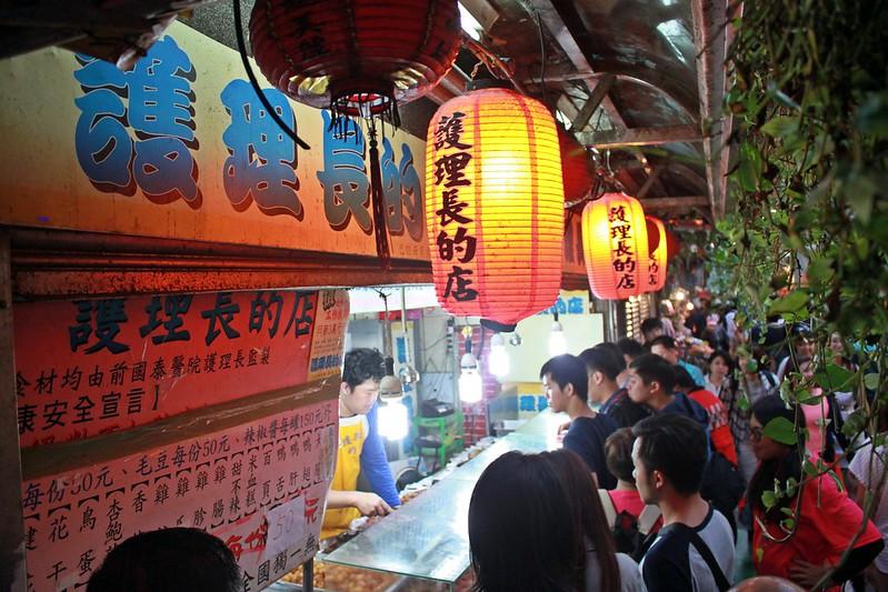 台北旅行-九份-必訪美食-護理蜂蜜滷味 (2)