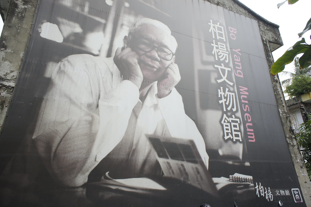 台南中西區柏楊文物館  (1)