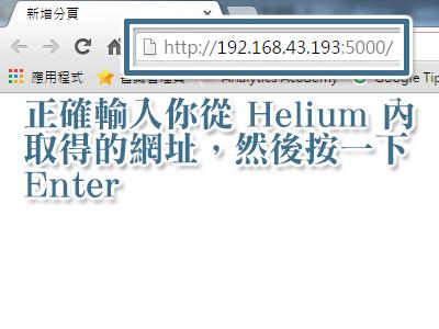 在瀏覽器的網址列中正確輸入你從 Helium 取得的網址