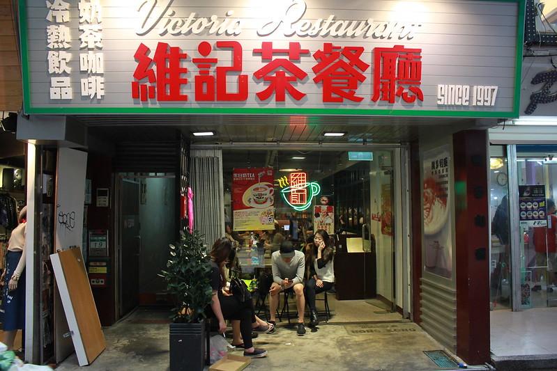 西門-港式茶餐廳-維記茶餐廳-17度C隨拍 (30)