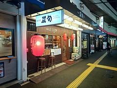 Ishokuyasumishun (炭旬 綾瀬店)